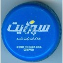 Iran Sprite Persian Inscription Pet Bottle Plastic Cap