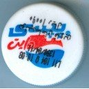 Iran Pepsi-Cola Diet National Soft Drink Pet Bottle Plastic Cap