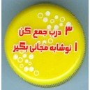 Iran Coca-Cola Coke Promotion Pet Bottle Plastic Cap