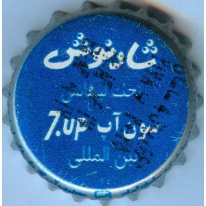 Iran Shadnoosh Under Licence of 7up International Used Bottle Crown Cap