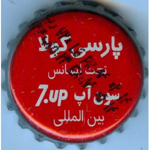 Iran Parsi Cola Under Licence of 7up International Used Bottle Crown Cap
