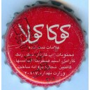 Iran Tehran Khoshgovar Coca-Cola Coke with Persian Inscription Used Bottle Crown Cap