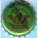 Iran Istak Non-Alcoholic Beer Used Bottle Crown Cap